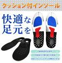 インソール 靴中敷き 1足【メー...