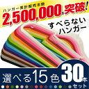 カラフルハンガー30本セット【送料無料】すべらないハンガーが10本単位...