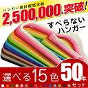 カラフルハンガー50本セット【送料無料】すべらないハンガーが10本単位...