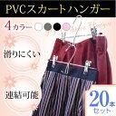 PVCスカートハンガー 20本セット【送料無料】 クリップで落ちない ...