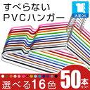 PVCコーティングハンガー【送料無料】 50本セット 10本単位で選べ...