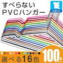 PVCコーティングハンガー【送料無料】100本セット 選べる12色 す...