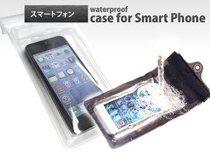 【週末限定タイムセール】防水iPhoneケース 大事な iPhone5 iPhoneケース をしっかり防水ガー...