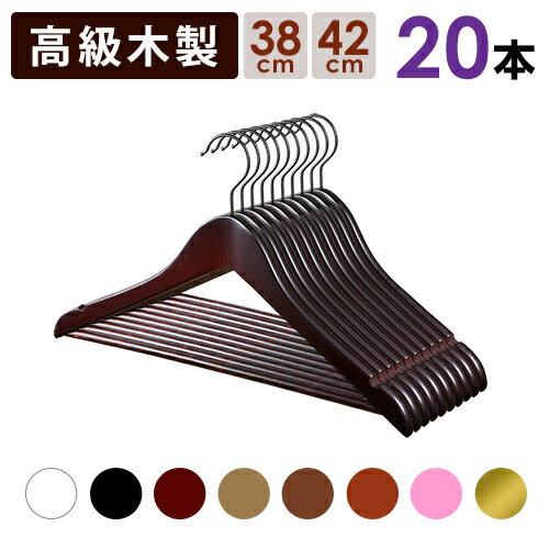 ハンガー 高級木製ハンガー バー付き【送料無料】20本セット 選べる8色 42cm 38cm スーツ ジャケット 高級素材を使っているので木目が美しいハンガーまとめ買いでお買い得な20本セット!丁寧な塗装で高級感あふれる仕上がりです。シンプルでエレガントなデザインです。