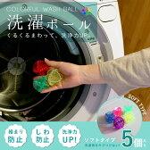 洗濯ボール 5個セット 洗濯機に一緒に入れるだけ♪ 【洗濯ボール 洗濯機 洗濯 きれい 収納術 収納 節約 時間 短縮 家事】