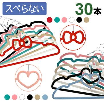 ハート・リボン すべらないハンガー【送料無料】30本セットかわいいハート・リボンのすべらないハンガーが10本単位でカラー6色、ハートorリボン を選べる。衣類をすっきり収納 ハートハンガー リボンハンガー