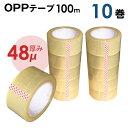 OPPテープ 48mm×100m 10巻セット 梱包用 透明 ネット フリマアプリや交換アプリでの梱包に最適!お引越しや 模様替え 衣替えなど、梱包にちょうどいい容量の10巻セットです。透明テープ