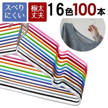 PVCコーティングハンガー【送料無料】100本セット 10本単位で選べる14色 すべらないハンガー 洗った洗濯物も干せる 太めで丈夫なのに 薄型なのでクローゼットもすっきり 洗濯物も干せてそのまま収納!丈夫なステンレスハンガー