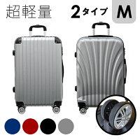 スーツケース Mサイズ【送料無料】約幅44cm×奥行26cm×高さ68cm 重さ約3.1kg 容量55L