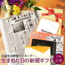 【感動のプレゼント】お誕生日新聞 古希 お祝い 女性 男性 70歳 プレゼント 生まれた日 新聞 ラミネート加工 メッセージカード ルーペ ギフト包装 付き 1