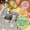 【感動のプレゼント】お誕生日新聞 古希 お祝い 女性 男性 70歳 プレゼント 生まれた日 新聞 ラミネート加工 メッセージカード ルーペ ギフト包装 付き 2