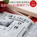 【親孝行ギフト】お誕生日新聞 還暦祝い 女性 男性 プレゼン