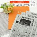 【親孝行ギフトを贈ろう】お誕生日新聞 白寿 プレゼント 99