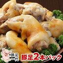 【shin-tonsoku-002】豚足2本パック 国産 通販 お取り寄せ お歳暮 ギフト 冷蔵
