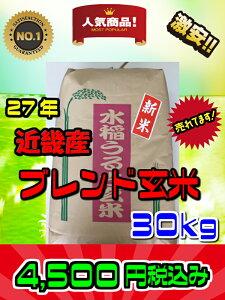 第4弾販売開始!激安!27年【新米】近畿産ブレンド玄米30kg コシヒカリが主体の規格外商品に…