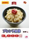 激安!第6弾販売開始!【30年新米】ブレンド玄米!送料無料!...
