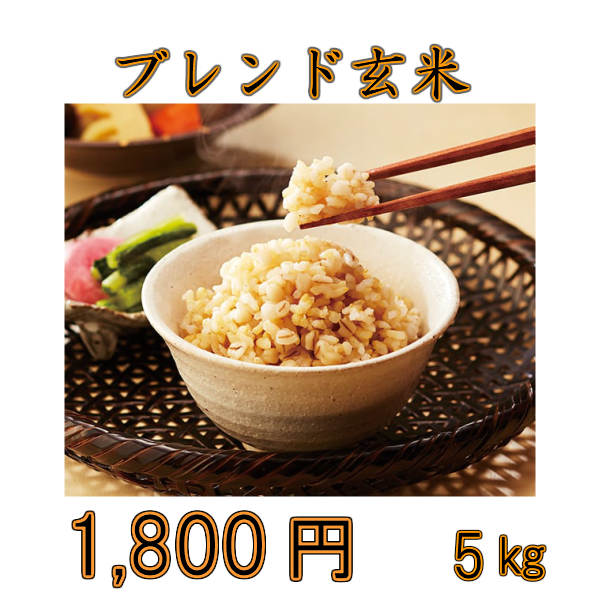 令和2年新米 (一部に地域を除く)未熟米(青いお米)や小粒などを含みます。近畿産のブレンド玄米5kg