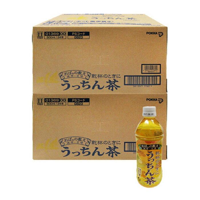 沖縄ポッカうっちん茶(500ml×48本セット)全国送料無料