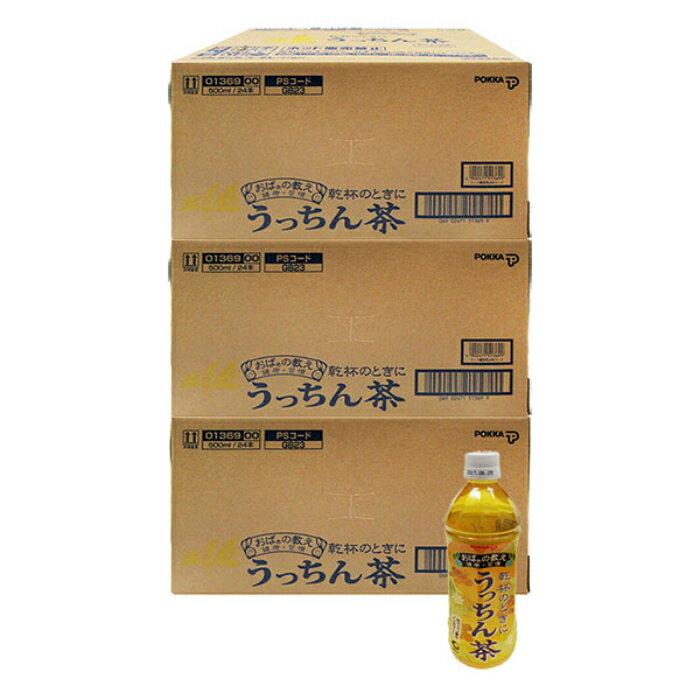 沖縄ポッカうっちん茶(500ml×72本セット)全国送料無料