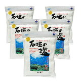 石垣の塩【500g×5袋セット】全国送料無料