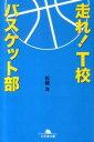 スーパーシャイン楽天市場店で買える「【中古】【メール便送料無料!!】走れ! T校バスケット部 (幻冬舎文庫) 松崎洋」の画像です。価格は324円になります。
