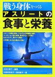 【中古】【メール便送料無料!!】戦う身体をつくるアスリートの食事と栄養 田口素子