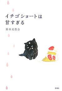 【中古】【メール便送料無料!!】イチゴショ-トは甘すぎる 鈴木美貴奈
