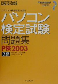 【中古】【メール便送料無料!!】できる式問題集パソコン検定試験問題集(2003 3級) ティー・エム・システムズ CD-ROM付き