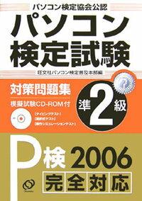 【中古】【メール便送料無料!!】パソコン検定試験対策問題集準2級(〔2006〕) パソコン検定協会公認 (P検2006完全対応) 旺文社 CD-ROM付き
