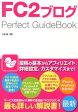 【中古】【メール便送料無料!!】FC2ブログPerfect GuideBook 小泉茜