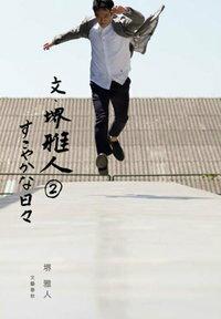 【中古】【メール便送料無料!!】文・堺雅人(2) すこやかな日々 堺雅人