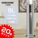 【3.4-3.11★P20】KEECOON 超音波 加湿器