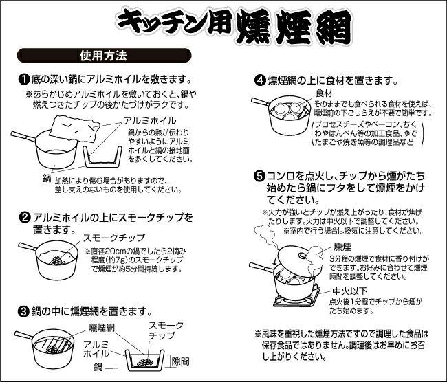 キッチン用燻煙網 ST-142
