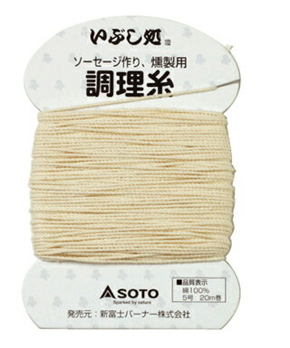 調理糸  ST-143