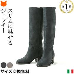 コーデをクラスアップする、イタリア製ジョッキーブーツ。CORSOROMA9(コルソローマ9)ヌバックレザーロングブーツ/ブーツ/ロング/乗馬ブーツ/スエード/ヒール/6cm/疲れない/革/レザー/黒/ブラック/グレー/corsoroma9/イタリア製/ブランド/取扱店/店舗/レディース/靴