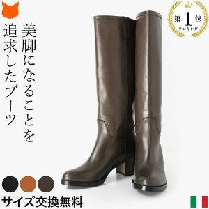 コルソローマ9/CORSO ROMA 9/ジョッキーブーツ/乗馬ブーツ/サルトル/SARTORE/ロングブーツ/レザ...
