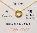 Love_knot_gold