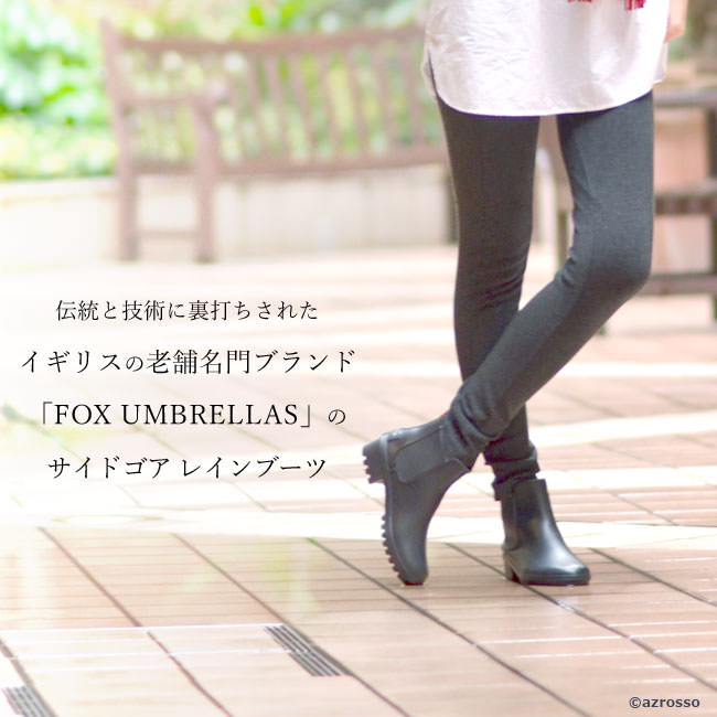 サイドゴア レインブーツ レディース 日本製 ショート丈 Fox umbrellas フォックスアンブレラズ 人気 ブランド  ラバーブーツ 長靴 雨靴 防水 柔らかい 履きやすい かっこいい おしゃれ かわいい アウトドア 梅雨 黒 ブラック ネイビー 紺 ブラウン 茶 レッド 赤 カーキ