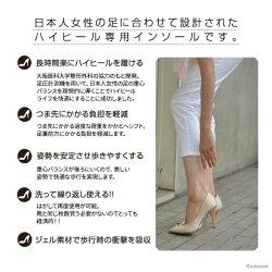 ヒールパンプスの痛みやつらさをなくす、科学のチカラ。足のスペシャリストが開発した、衝撃吸収のハイヒール専用インソール/コンフォートラボ/QVCで大人気/洗って他の靴に繰り返し使えるので、インソリアより便利/パンプスも痛くない/フォーマルパンプスにも