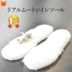 インソールムートン100%靴中敷きボア|ムートンブーツレインブーツ防寒あったかい靴シューズレディースメンズ雪冬指先