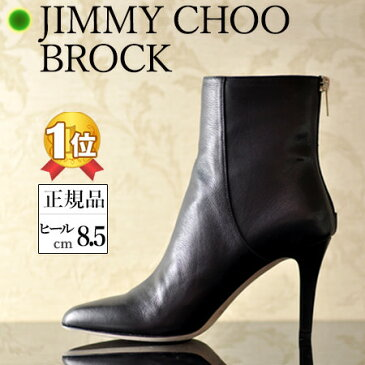 ジミーチュウ ブーツ ブーティ ショートブーツ ブロック JIMMY CHOO  CHOO 247 BROCK ピンヒール ブーティー レディース 靴 ハイヒール アンクルブーツ ポインテッドトゥ レザー 本革 ブラック 黒 ブランド クリスマス 誕生日 プレゼント 彼女 妻 女性 娘