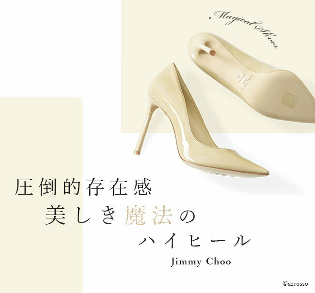 【ランキング1位獲得!】ジミーチュウ パンプス エナメル ハイヒール ポインテッド トゥ レディース ブラック 黒 ベージュ JIMMY CHOO ROMY 靴 ジミーチュー 小さいサイズ 22cm 大きいサイズ 25cm 正規品