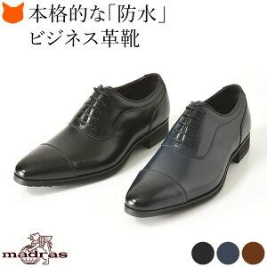 ビジネスシューズ メンズ 本革 防水 シューズ ストレートチップ 革靴 ビジネス 靴 レインシューズ 日本製 マドラス モデロ madras 雨ビジ 黒 ブラック ブラウン 幅広