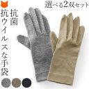 綿100 手袋 抗菌 洗える 抗菌手袋 静電気防止 uv手袋