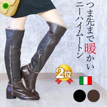 暖かい オール ムートン ニーハイ ブーツ 本革 レザー 2way 折り返し イタリア製 ロングブーツ 防寒 オブジェクツインミラー|ブランド ローヒール レディース 靴 小さいサイズ 大きいサイズ 22cm 25.5cm もこもこ ブラック 黒 ブラウン 誕生日 プレゼント 彼女 女性