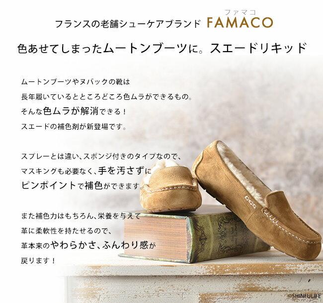 革靴 補色液 スエードカラー ダイム リキッド FAMACO|ムートンブーツ ヌバック スエード 補色 色あせ 汚れ落とし 防水 栄養 柔軟性 保革 うるおい ブーティ 梅雨 雪 バッグ クリーナー 靴 お手入れ 液体補色 フランス製 ファマコ