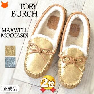 Tory burch 女裝 MAXWELL MOCCASIN 平底鞋 真皮 新款 金色 正規品