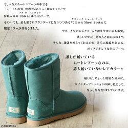 UGGムートンブーツクラシックショートブーツ限定カラーUGG正規品|アグムートンブーツレディースアグオーストラリアUGGaustraliaUGGブーツアグブーツムートンブーツショートUGGムートン送料無料限定色グリーンパープル靴