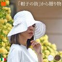 小さく折りたたみできて型崩れしない/イタリア製・つば広な日よけ帽子/uvカット/紫外線/レディ...