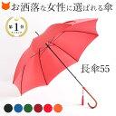 ワカオ 長傘 55cm 大判 スリム カリスマ的人気の日本製 雨傘 wakao かさ 8本骨 タッセル 軽い かっこいい ブランド レディース 和装や…